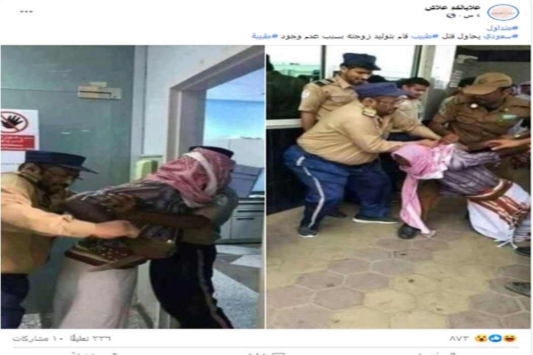 ادعاء سعودي يحاول قتل طبيب