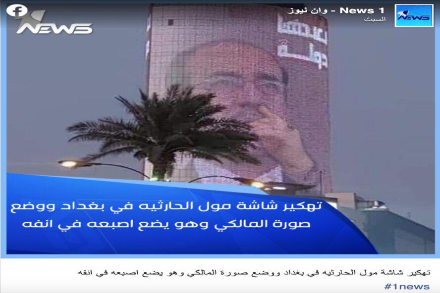 صورة مول الحارثية في بغداد مفبركة