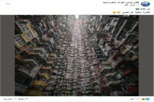 ادعاء مبنى شعبي في الصين