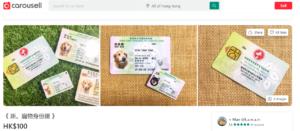 صورة شاشة من موقع يعرض منتج بطاقات تعريفية للحيوانات الأليفة في هونغ كونغ فتبينوا