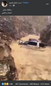 ناشر ادعاء جرف سيارات في إعصار شاهين عُمان فتبينوا