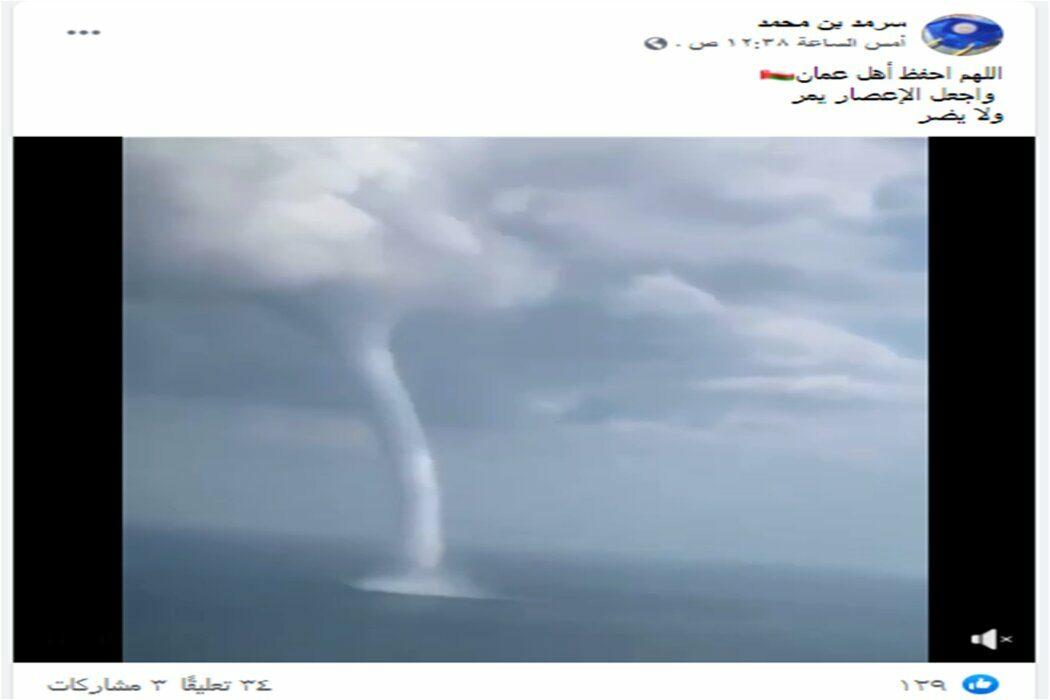 ادعاء اعصار شاهين