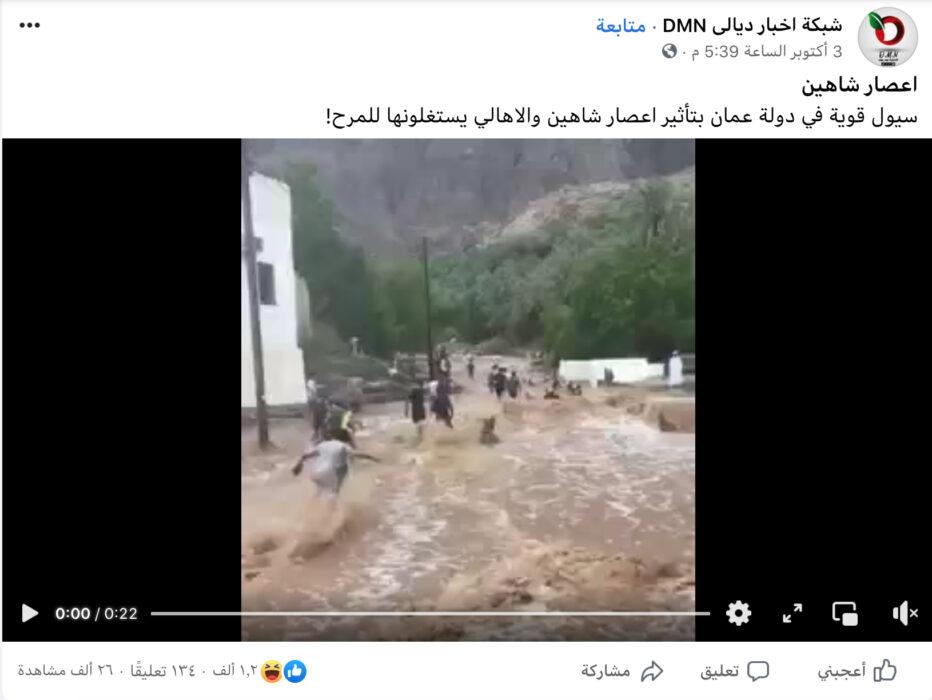 ادعاء إعصار شاهين