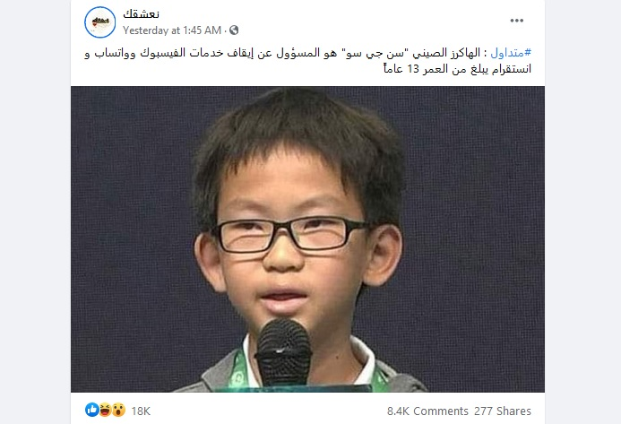 ادعاء الطفل الصيني الذي تسبب في تعطيل فيسبوك زائف فتبينوا