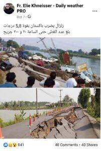 ناشر ادعاء صور زلزال باكستان فتبينوا