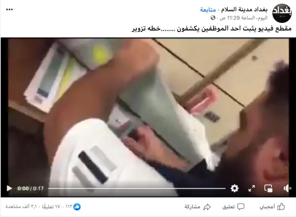 هذا المقطع قديم ولا علاقة له بالانتخابات العراقية