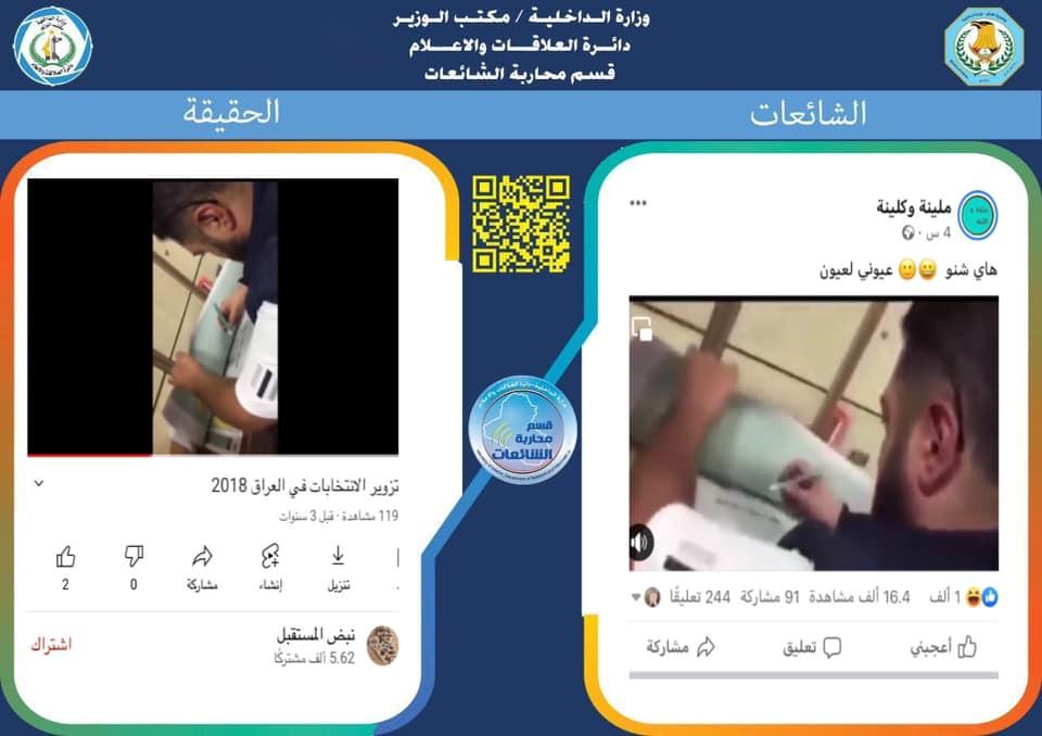 وزارة الداخلية العراقية تنفي الادعاء فيديو قديم