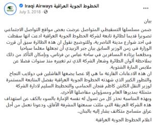 تصريح الخطوط الجوية العراقية حول هبوط طائرة فتبينوا