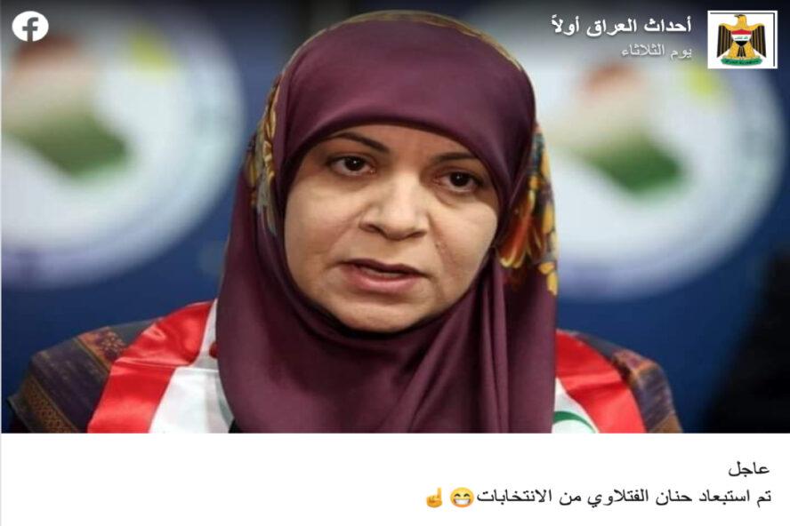استبعاد حنان الفتلاوي من الانتخابات زائف
