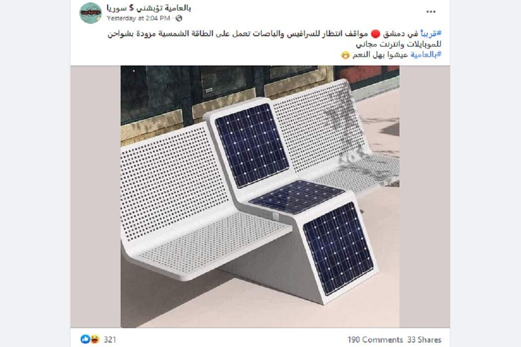 ناشر ادعاء مقعد انتظار الطاقة الشمسية في أحد المدن السوريّة فتبينوا